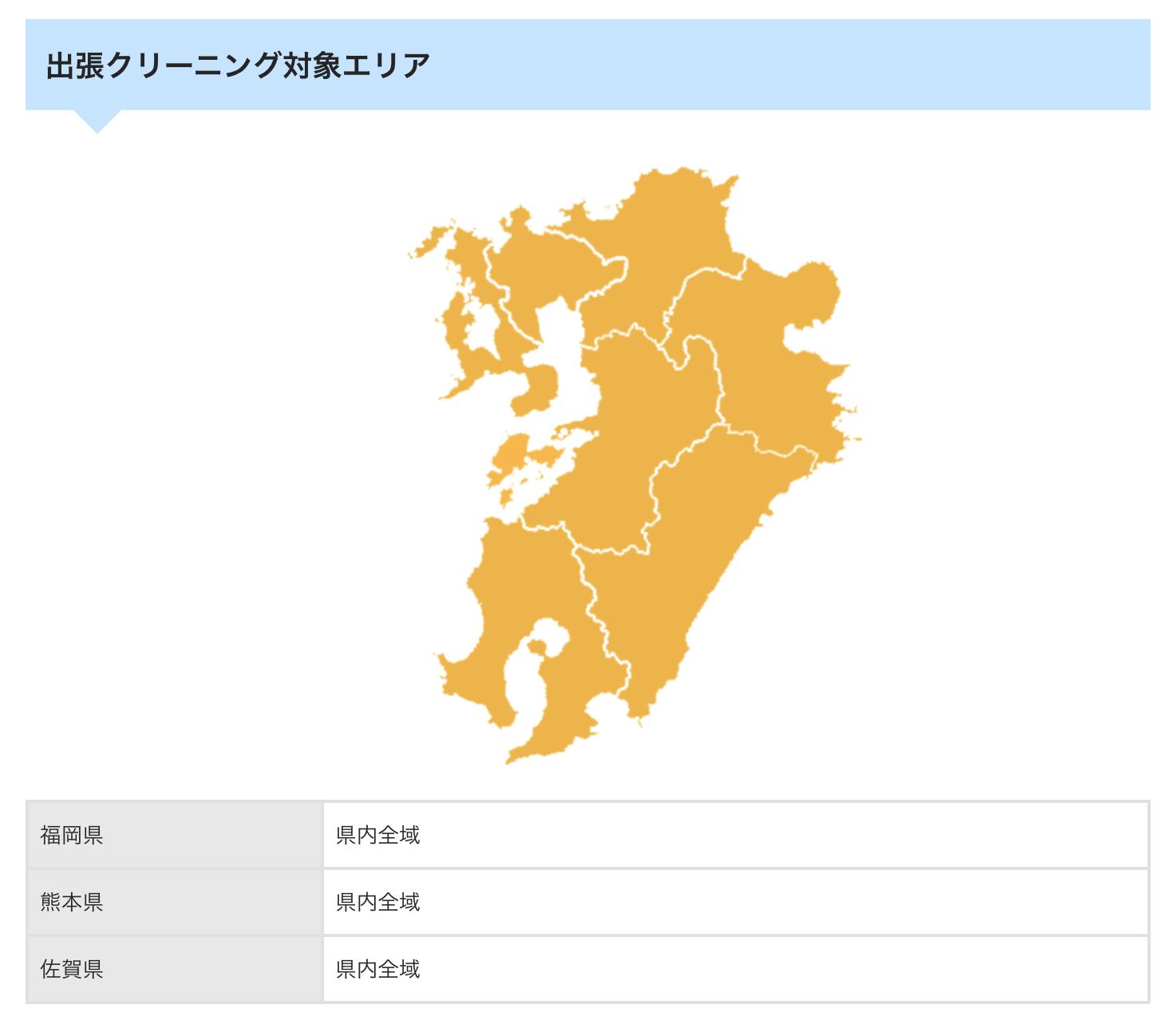 なるほど福岡と提携