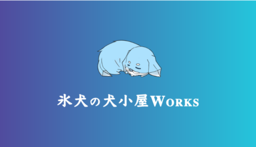 氷犬の犬小屋Works|20代向けのWebマーケティング+転職ブログ