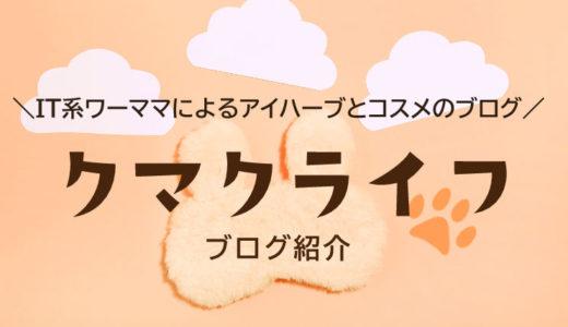 クマクライフ│熊倉マリのアイハーブ&コスメキッチンブログ