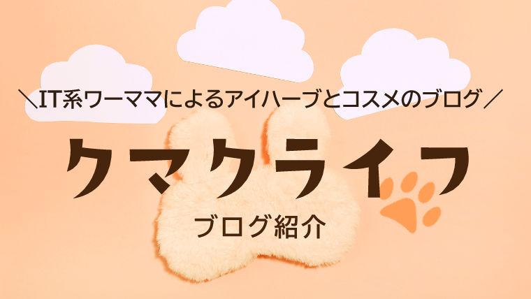 クマクライフ(ブログ紹介)