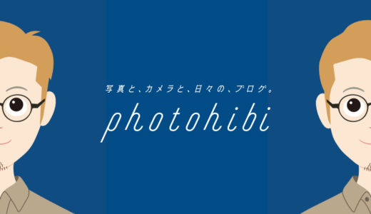 てつみー|photohibi -写真と、カメラと、日々の、ブログ。