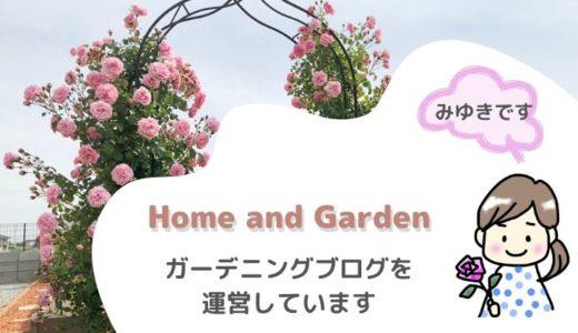 みゆき<Home and Garden>ガーデニングブログ