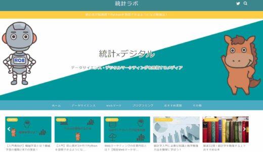 ウマたん|統計特化のサイト「統計ラボ」とアウトドア特化のサイト「ウマブロ」