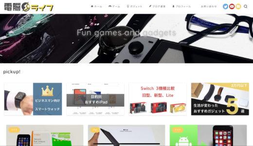 電脳ライフ|ゲーム、ガジェットを楽しくするブログ