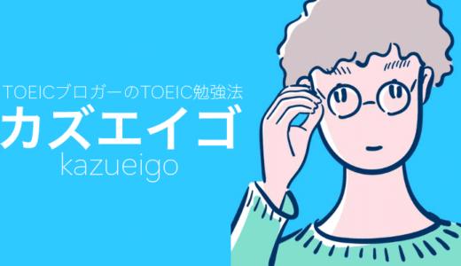 カズエイゴ|TOEICの勉強法を紹介するブログ「カズエイゴ」