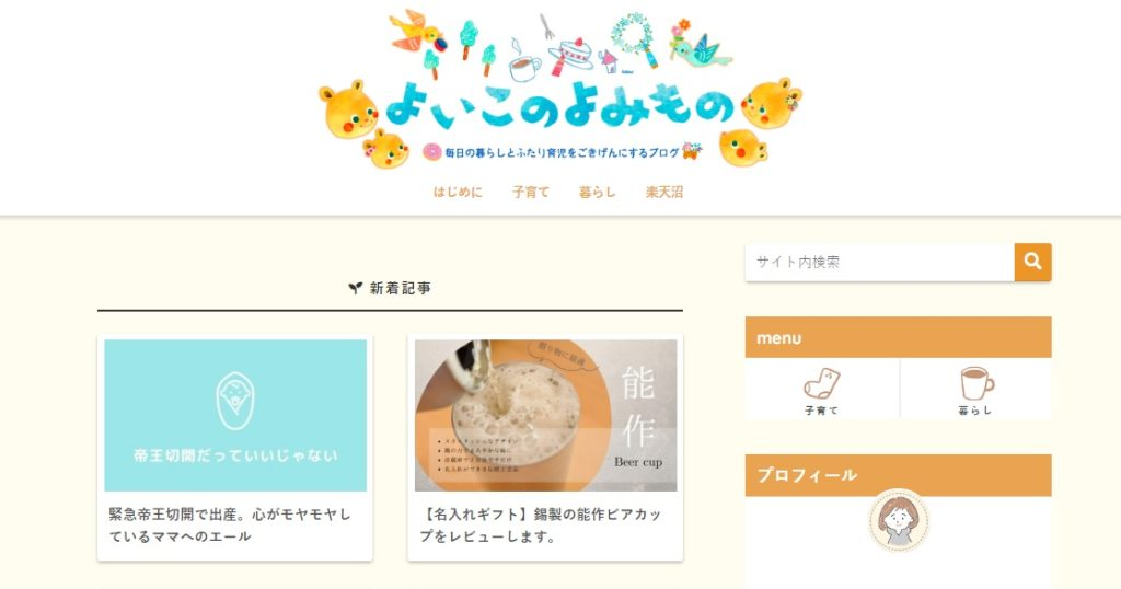 よいこのブログトップページ