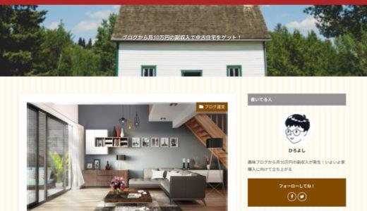 家マネー:中古住宅購入資金がブログかよ!?
