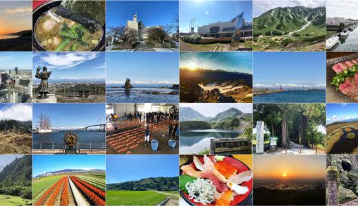 富山の地域情報サイト