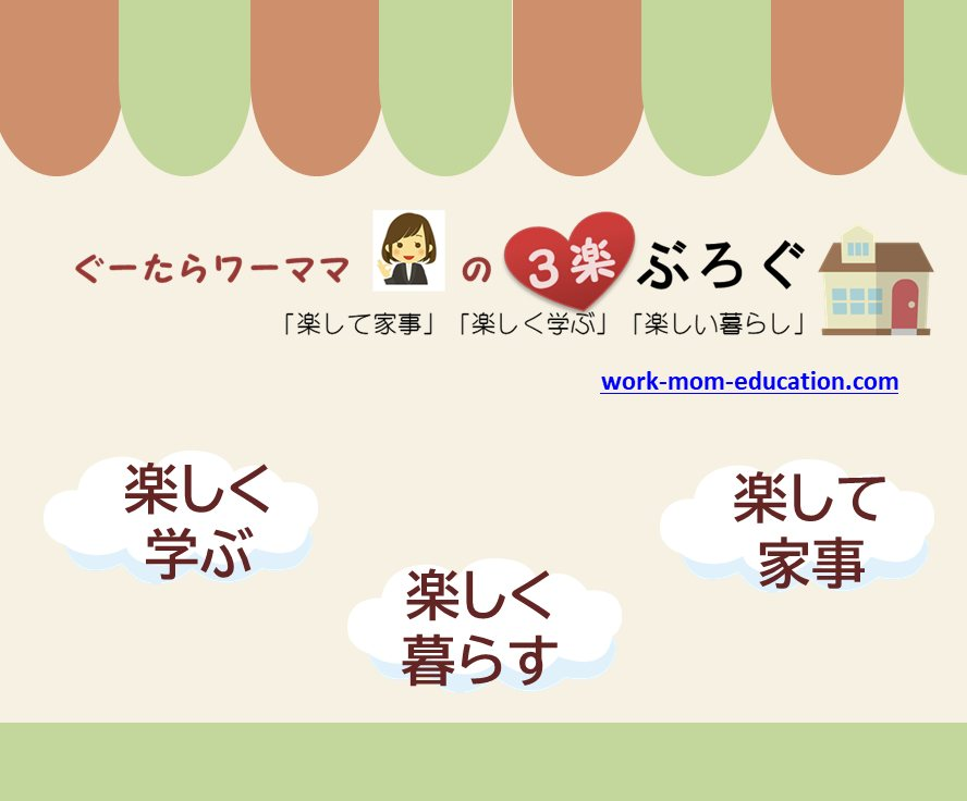 ぐーたらワーママの3楽ブログ