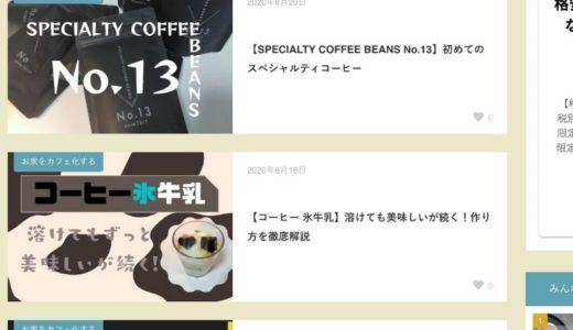 okawariコーヒーで誰でも始められるコーヒー生活