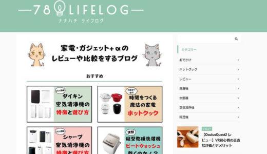 78Lifelog|家電・ガジェットのレビューや比較をするブログ