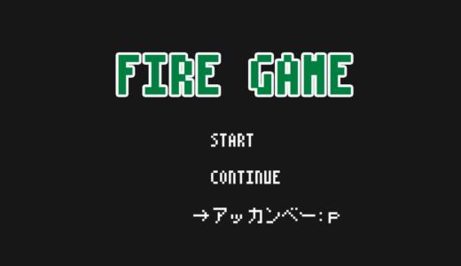 FIRE GAME | ゲーム好きすぎて人生もゲーム感覚なサラリーマンのブログ