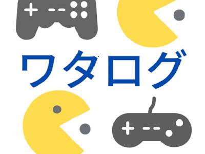ワタログ|ゲームレビューブログ