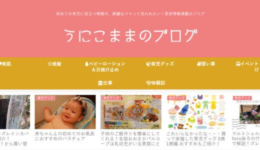 うにこままのブログ【子育て&美容に関するコンプレックス改善の情報を発信するブログ】