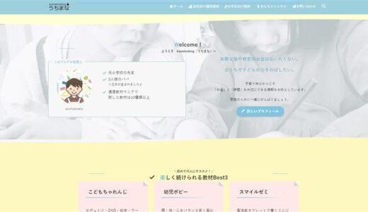 kanekoblog -うちまな-│「おうちでまなびたい」を叶える幼児~小学生向け通信教育情報