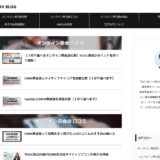YOSHI BLOG(英語学習ブログ)