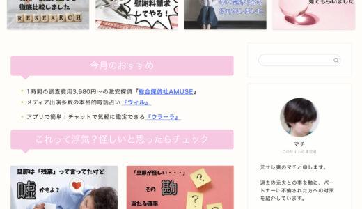 シンママ「マチ」の【サレ妻&幼児教育について発信するブログ】