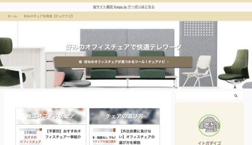 シゴト家具|あなたにおすすめのオフィスチェアが見つかるブログ