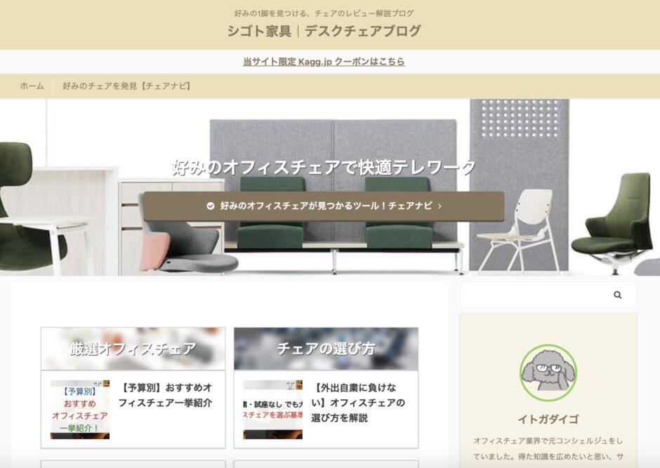 オフィスチェアおすすめブログ