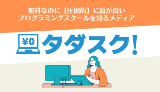 タダスク!無料で優良なプログラミングスクールを紹介するメディア