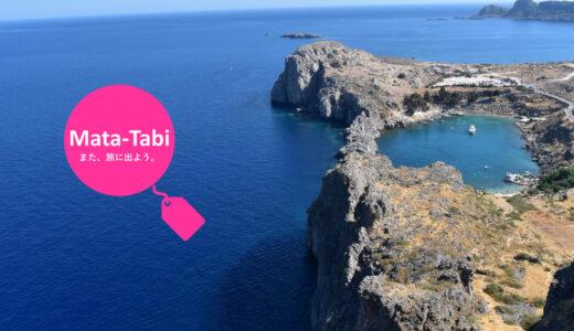 mata-tabi【旅情報を発信するブログ】